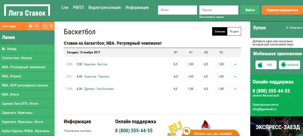 НБА в букмекерской конторе Лига ставок