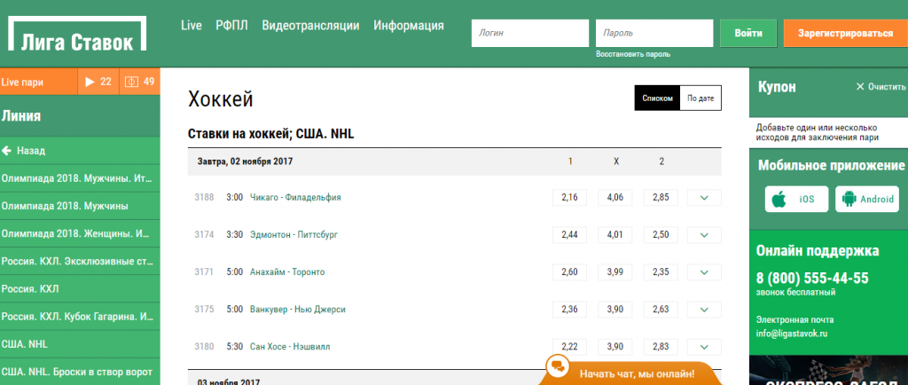 НХЛ в букмекерской конторе Лига ставок