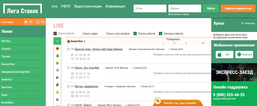 Экспресс ставки в букмекерской конторе Liga Stavok